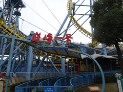 Giant Inverted Boomerang (Jin Jiang Action Park) 2.jpg