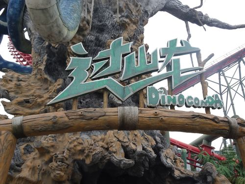 Dinoconda (China Dinosaurs Park) entrance sign.jpg